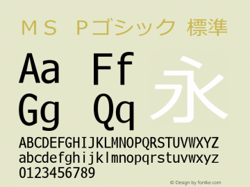 MS Pゴシック 標準 Unknown Font Sample