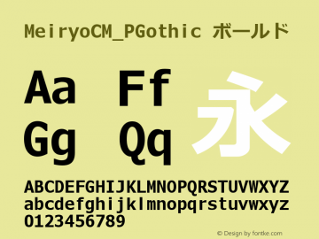 MeiryoCM_PGothic ボールド Version 5.00+ rev1 Font Sample