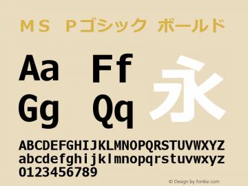 MS Pゴシック ボールド Version 5.00+ rev1 Font Sample