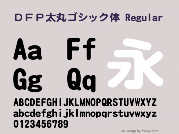DFP太丸ゴシック体 Regular Version 3.100 Font Sample