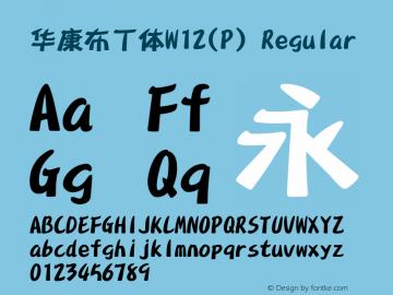 华康布丁体W12(P) Regular Version 3.00图片样张