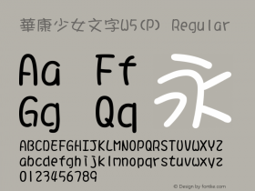 華康少女文字W5(P) Regular Version 3.00 Font Sample