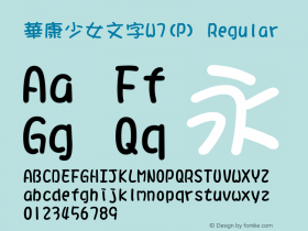 華康少女文字W7(P) Regular Version 3.00 Font Sample
