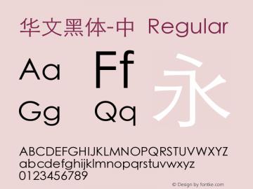 华文黑体-中 Regular 6.1d11e1图片样张