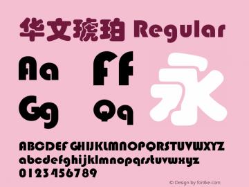 华文琥珀 Regular Version 1.02 Font Sample