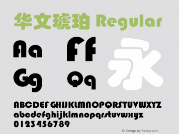 华文琥珀 Regular Version 1.02 Font Sample