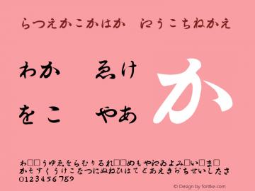 Hiragana Regular Altsys Fontographer 3.5  3/1/93 Font Sample