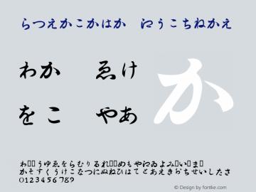 Hiragana Regular Altsys Fontographer 4.0.3 22.05.1994 Font Sample