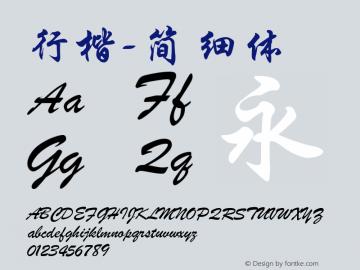 行楷-简 细体 8.0d1e1 Font Sample