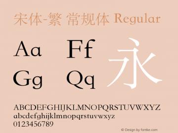 宋体-繁 常规体 Regular 9.0d12 Font Sample