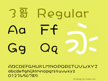 3哥 Regular Version 1.00 April 24, 2015, initial release Font Sample