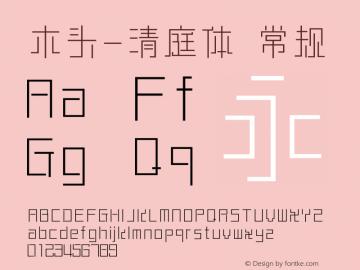 木头-清庭体 常规 Version 1.00 May 2, 2015, initial release Font Sample