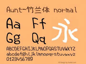 Aunt-竹兰体 normal Version 2.20 October 4, 2014图片样张