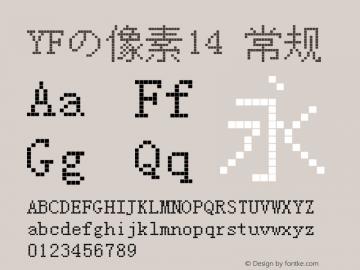 YFの像素14 常规 Version 1.00 March 3, 2015, initial release图片样张