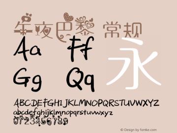 午夜巴黎 常规 Version 0.00 February 10, 2014 Font Sample