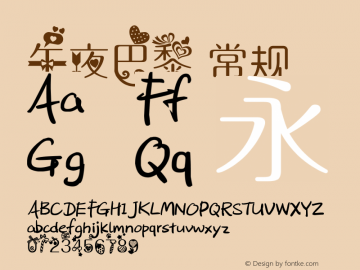 午夜巴黎 常规 Version 0.00 February 10, 2014 Font Sample