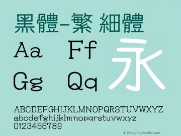 黑体-繁 细体 9.0d4e1 Font Sample