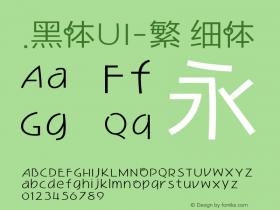 .黑体UI-繁 细体 9.0d4e1图片样张