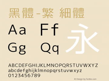 黑体-繁 细体 Version 6.00 August 18, 2015 Font Sample