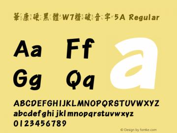 華康硬黑體W7楷破音字5A Regular Version 2.00, 05 Apr. 2004 Font Sample