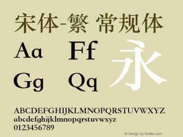宋体-繁 常规体 9.0d12 Font Sample