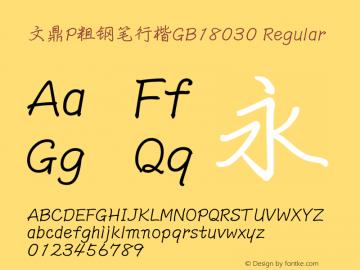 文鼎P粗钢笔行楷GB18030 Regular Version 1.20 -