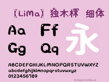 【LiMa】独木林 细体 10.0d4e2图片样张