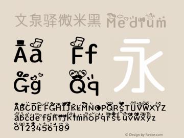 文泉驿微米黑 Medium Version 0.2.0-beta Font Sample