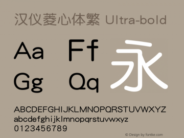 汉仪菱心体繁 Ultra-bold Version 1.00 Font Sample