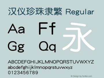 汉仪珍珠隶繁 Regular Version 1.00 Font Sample