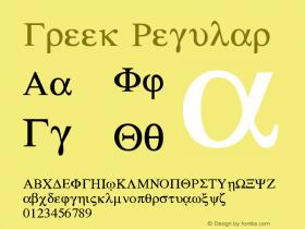 Greek Regular Version 1.000 Font Sample
