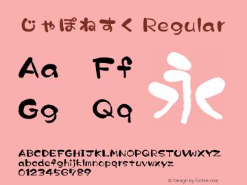 じゃぽねすく Regular 1.49c Font Sample
