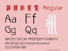 汉仪粗篆繁 Regular Version 3.53 Font Sample