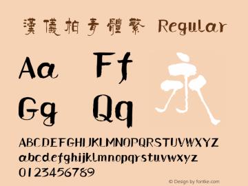 汉仪柏青体繁 Regular Version 3.53 Font Sample