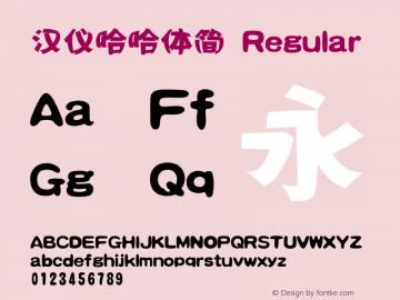 汉仪哈哈体简 Regular Version 3.53 Font Sample