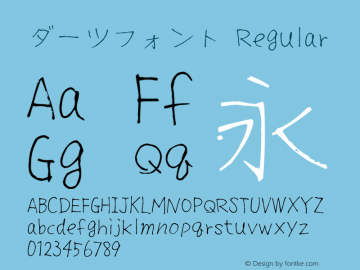 ダーツフォント Regular Version 1.0.0 Font Sample