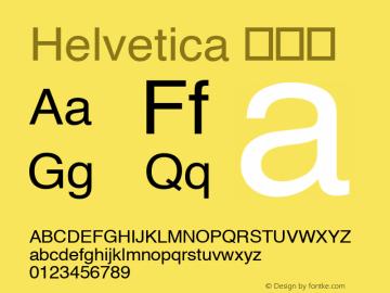 Helvetica 常规体 8.0d3e1 Font Sample