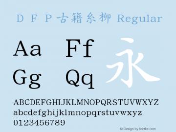 DFP古籍糸柳 Regular Version 2.20图片样张