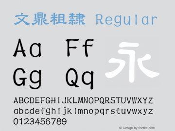 文鼎粗隸 Regular Version 2.70 Font Sample