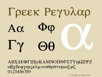 Greek Regular Version 1.000图片样张