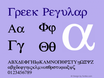 Greek Regular 001.000 Font Sample