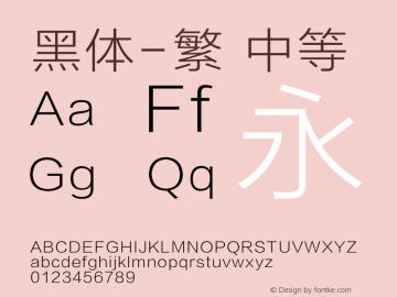 黑体-繁 中等 7.0d13e1 Font Sample
