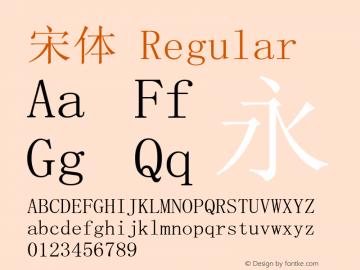 宋体 Regular Version 2.11 Font Sample