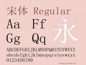 宋体 Regular v2.00 Font Sample