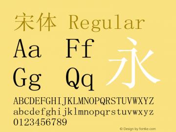 宋体 Regular Version 3.12 Font Sample