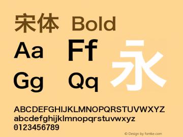 宋体 Bold Version 3.12 Font Sample
