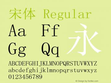 宋体 Regular Version 5.05 Font Sample