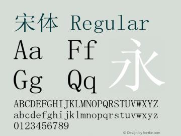 宋体 Regular Version 2.10 Font Sample