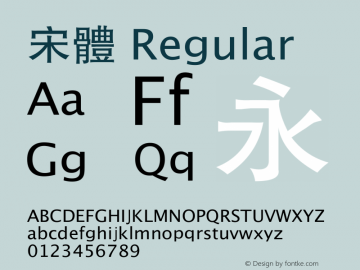宋体 Regular Version 3.03 Font Sample