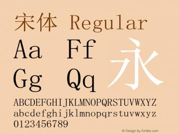 宋体 Regular Version 5.04 Font Sample